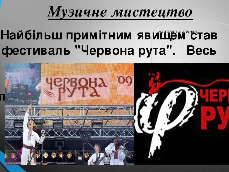 """Найбільш примітним явищем став фестиваль """"Червона рута"""". Весь тягар..."""