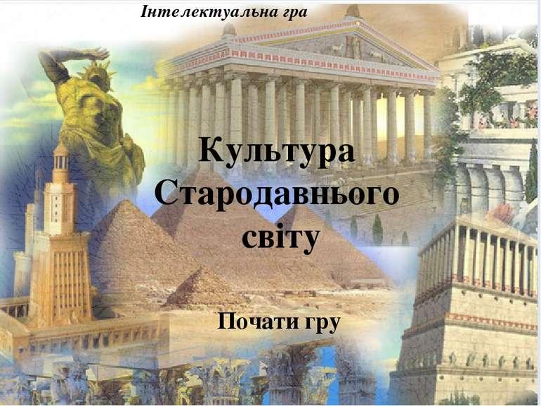 Інтелектуальна гра Культура Стародавнього світу Почати гру
