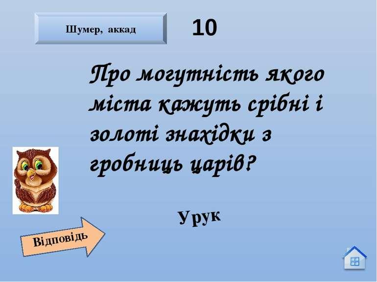 20 Шумер, аккад Відповідь Назвіть тип храму який стане однією з головних осо...