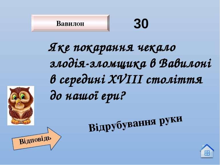 50 Вавилон Відповідь При якому царі Нововавилонське царство досягає найвищого...