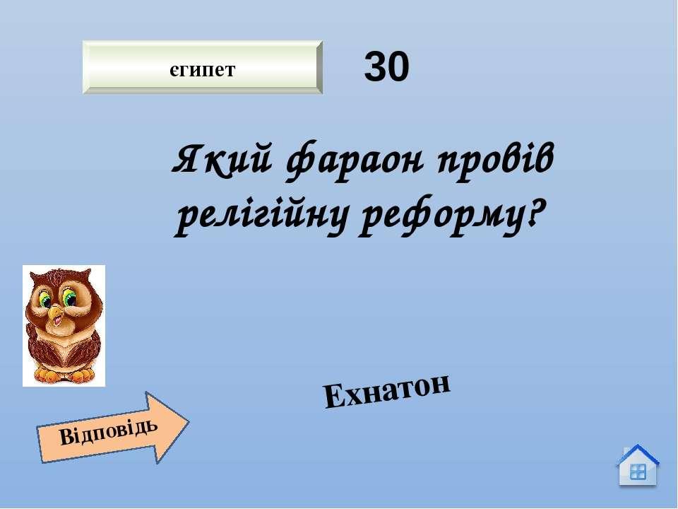 50 Стародавня греція Відповідь Афінський мудрець, вчитель Олександра Македонс...