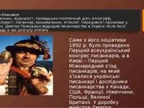 Дмитро Пожоджук Письменник, журналіст, громадсько-політичний діяч, етнограф, ...