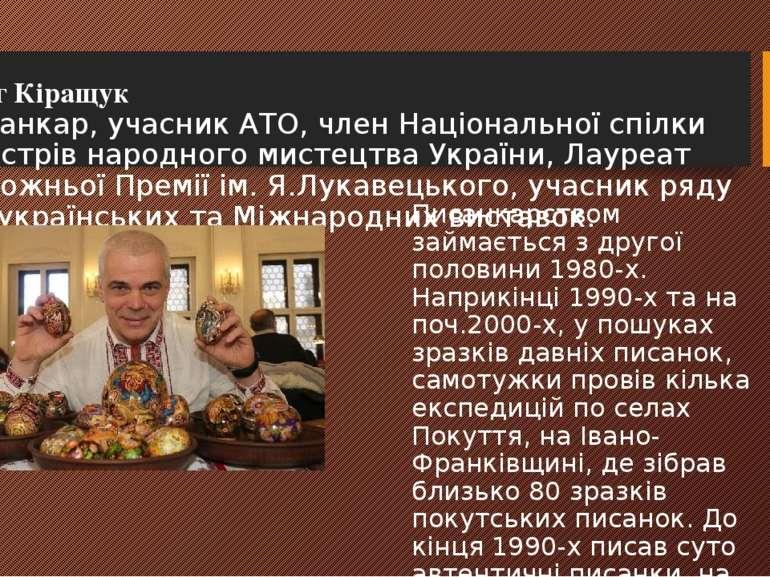Олег Кіращук Писанкар, учасник АТО, член Національної спілки майстрів народно...
