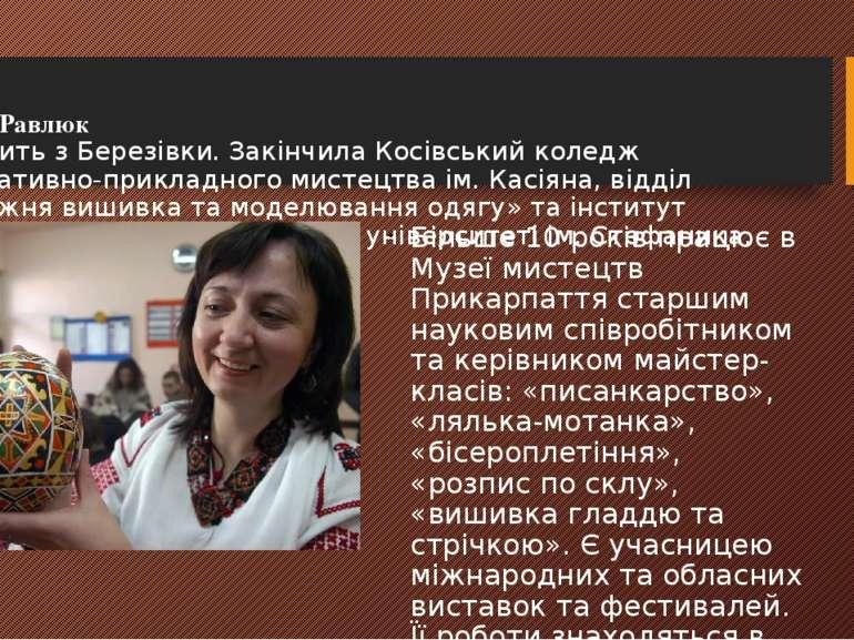 Іванна Равлюк Походить зБерезівки.Закінчила Косівський коледж декоративно-п...