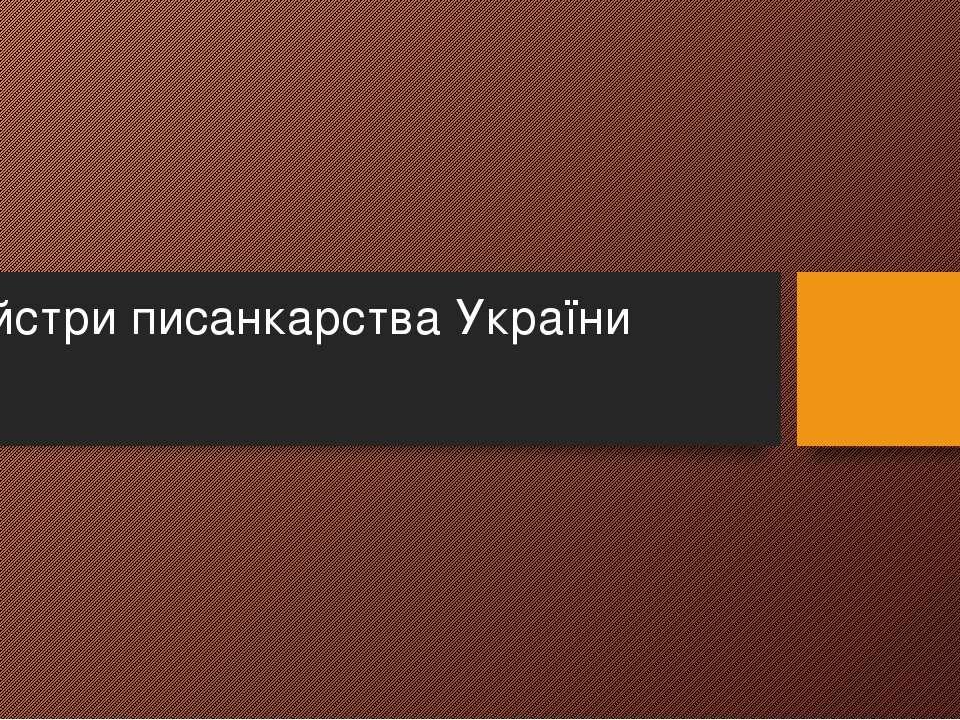 Майстри писанкарства України