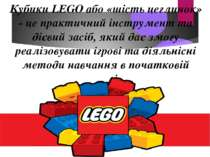 КубикиLEGOабо «шість цеглинок» - це практичний інструмент та дієвий засіб, ...