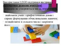 Використання LEGO-підтримки на уроках математики дозволяє вчителеві: показати...