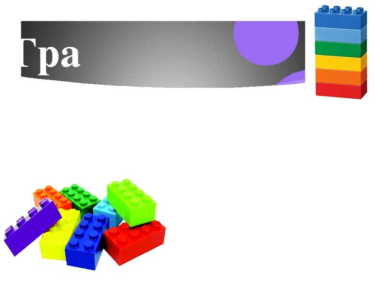 """Гра """"Будівництво LEGO-світу"""""""