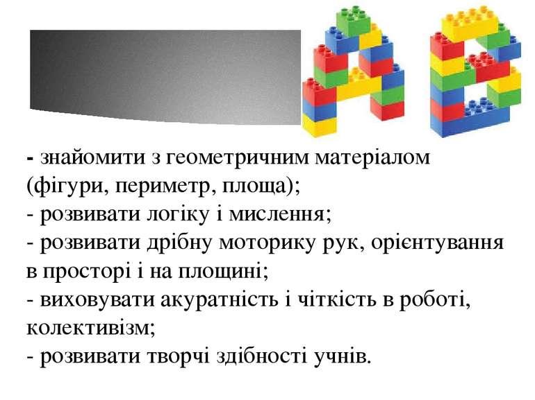 - знайомити з геометричним матеріалом (фігури, периметр, площа); - розвивати ...