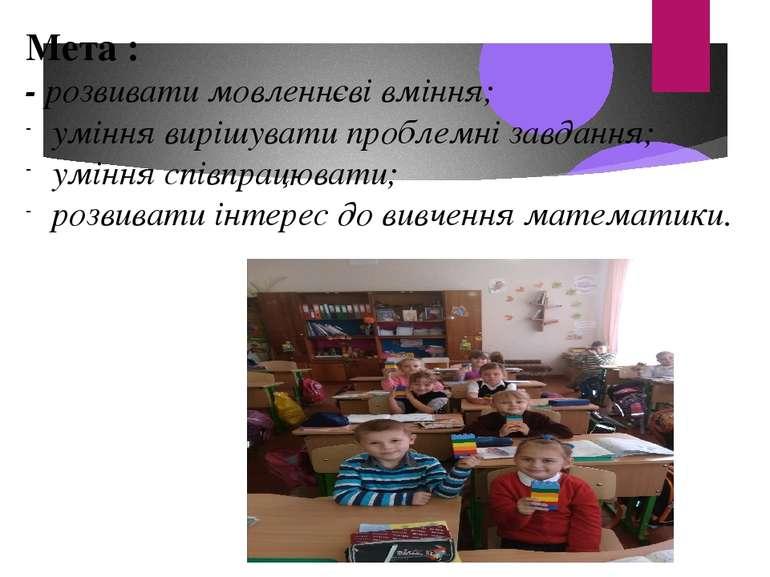 Мета : - розвивати мовленнєві вміння; уміння вирішувати проблемні завдання; у...