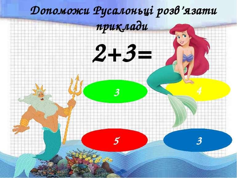 Допоможи Русалоньці розв'язати приклади 2+3= 3 5 4 3