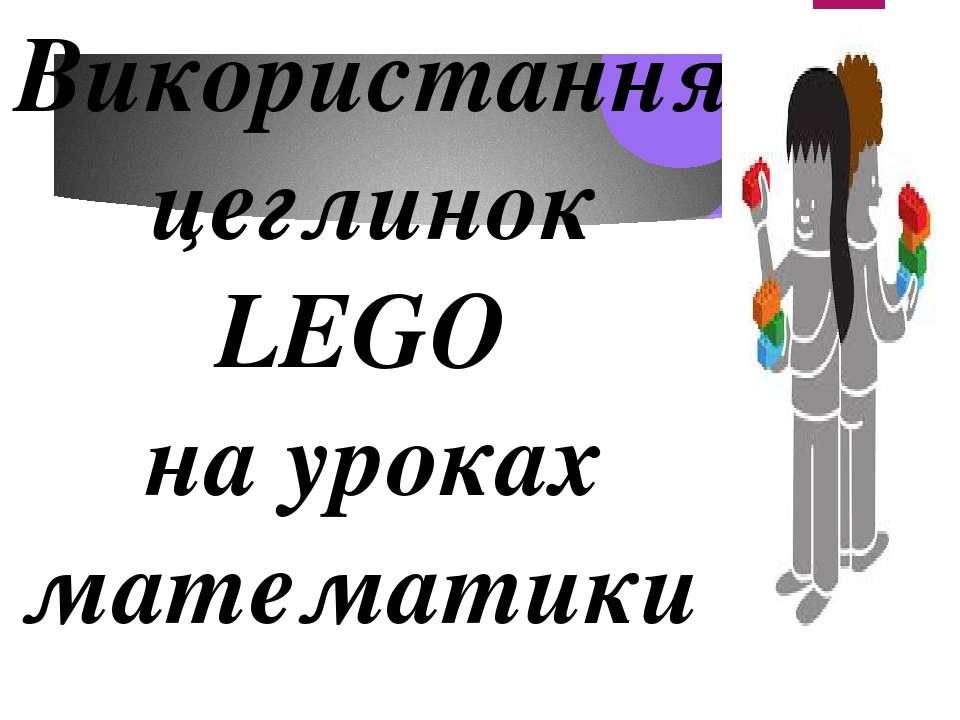 Використання цеглинок LEGO на уроках математики