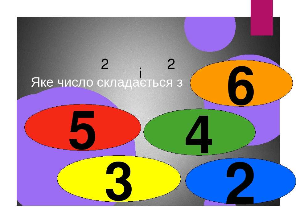 Яке число складається з 2 2 і 4 2 3 5 6