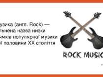 Рок-музика (англ. Rock) — узагальнена назва низки напрямків популярної музики...