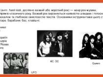 Хард-рок(англ.hard rock, дослівно важкий або жорсткий рок) — жанр рок-музик...