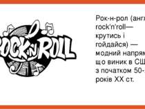 Рок-н-рол (англ. rock'n'roll— крутись і гойдайся) — модний напрям, що виник в...