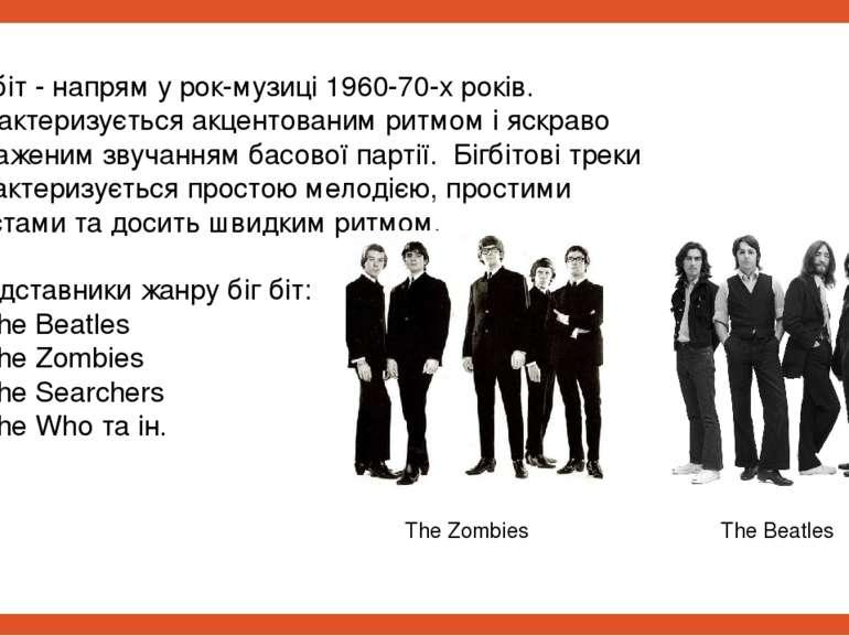 Біг-біт - напрям у рок-музиці 1960-70-х років. Характеризується акцентованим ...