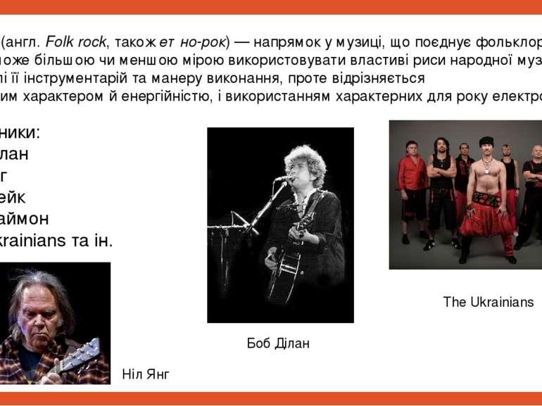 Фольк-рок(англ. Folk rock, такожетно-рок)—напрямок у музиці, що поєднуєф...