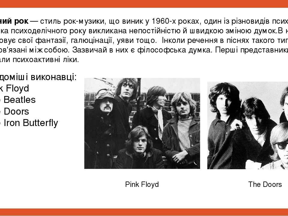 Психоделічний рок— стильрок-музики, що виник у 1960-х роках, один із різнов...