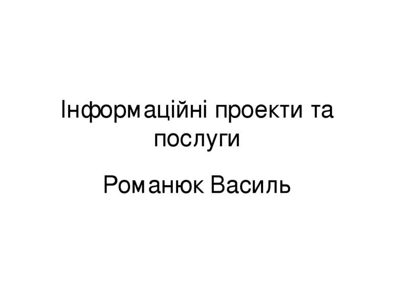 Інформаційні проекти та послуги Романюк Василь