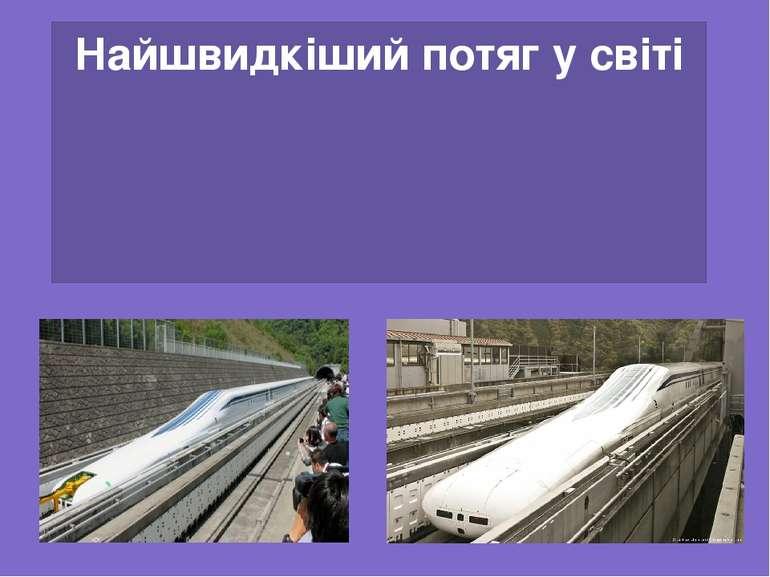 Найшвидкіший потяг у світі