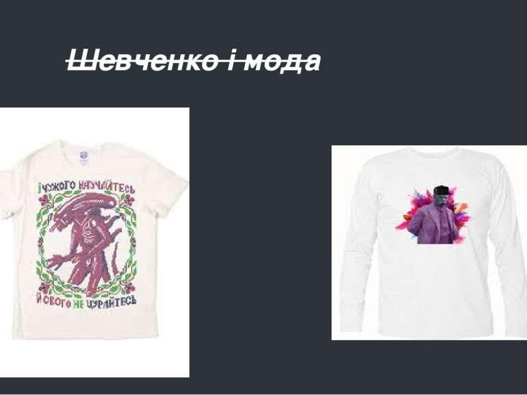 Шевченко і мода