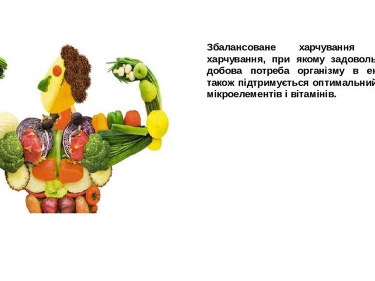 Збалансоване харчування - це харчування, при якому задовольняється добова пот...