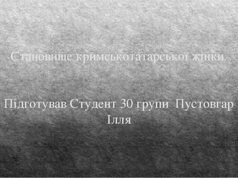 Становище кримськотатарської жінки. Підготував Студент 30 групи Пустовгар Ілля