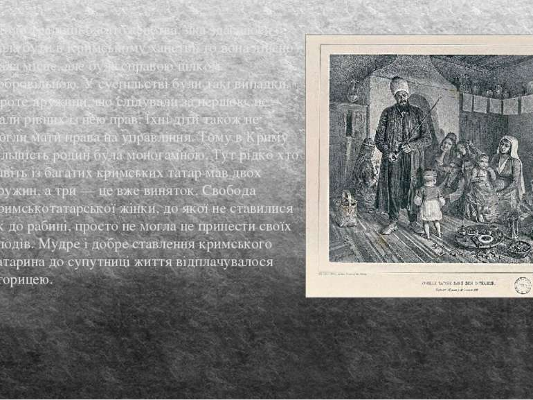 Щодо традиції багатоженства, яка здавалося б, мала бути в Кримському ханстві,...