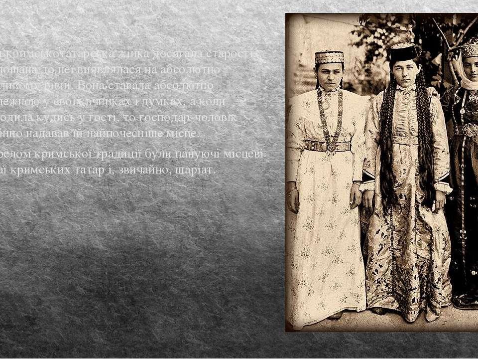 Коли кримськотатарська жінка досягала старості, то і пошана до неї виявлялася...