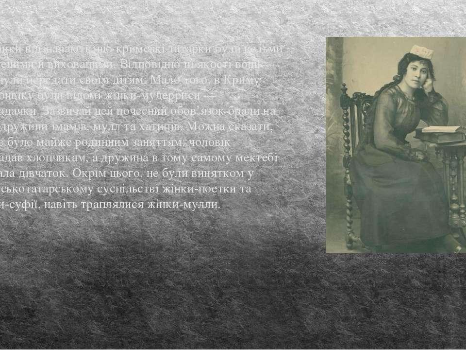 Історики відзначають, що кримські татарки були вельми освіченими й вихованими...