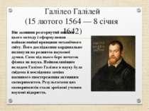 Галілео Галілей (15 лютого 1564— 8 січня 1642) Він залишив розгорнутий викла...