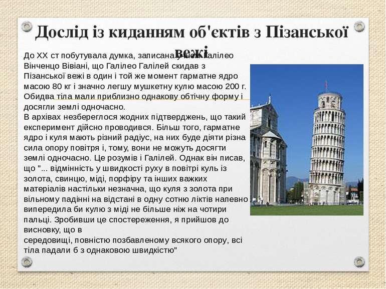 Дослід із киданням об'єктів з Пізанської вежі До ХХ ст побутувала думка, запи...