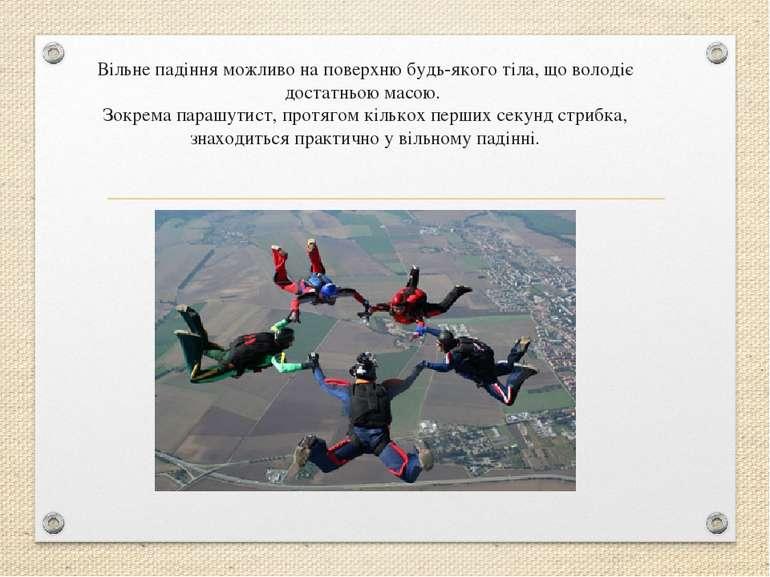 Вільне падіння можливо на поверхню будь-якого тіла, що володіє достатньою мас...