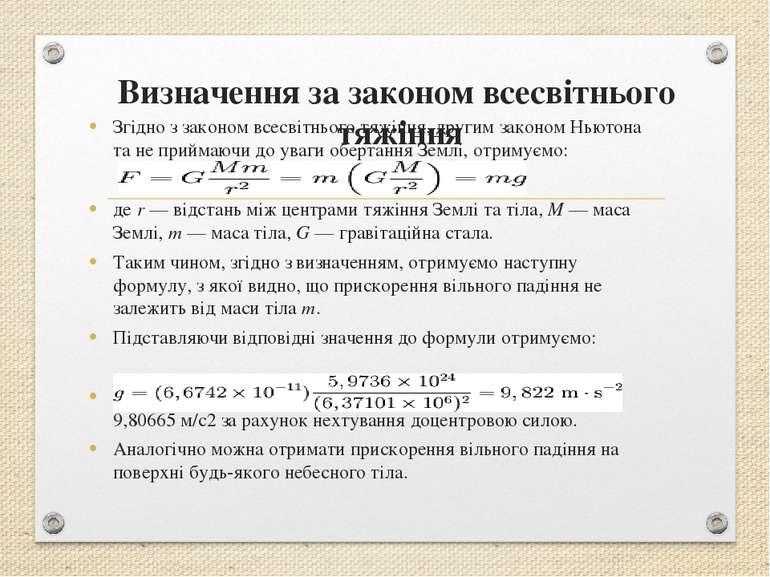 Визначення за законом всесвітнього тяжіння Згідно з законом всесвітнього тяжі...