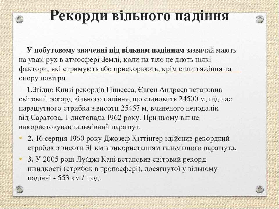 Рекорди вільного падіння У побутовому значенні під вільним падіннямзазвичай ...