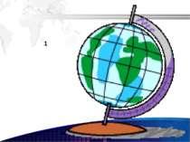 www.themegallery.com 1. Это государство расположено одновременно и в Африке и...