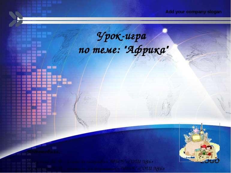 """Урок-игра по теме: """"Африка"""" Подготовили: Никулина М. В. - учитель географии М..."""