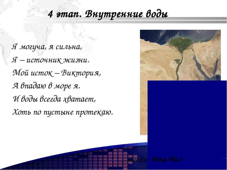 www.themegallery.com Я могуча, я сильна, Я – источник жизни. Мой исток – Викт...