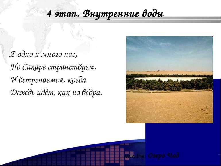 www.themegallery.com Я одно и много нас, По Сахаре странствуем. И встречаемся...