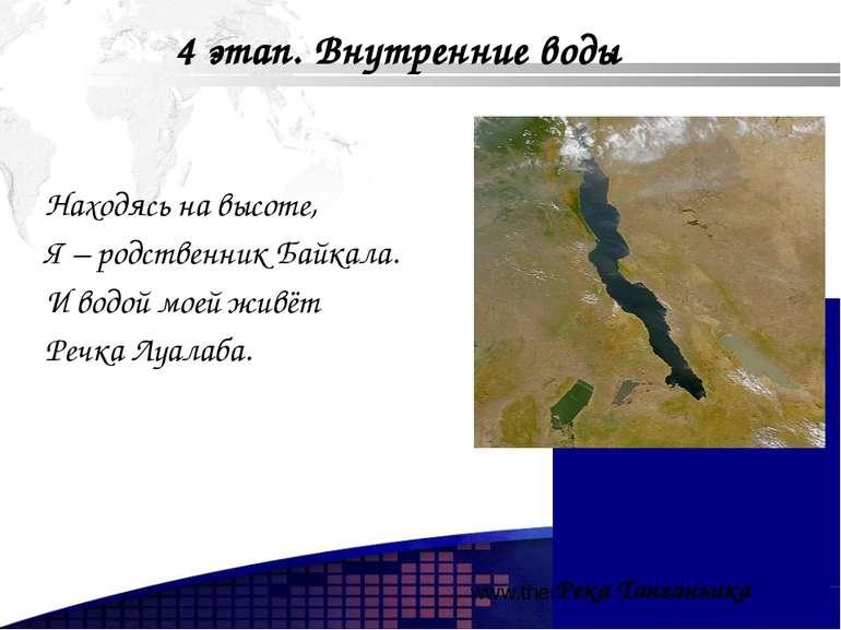 www.themegallery.com Находясь на высоте, Я – родственник Байкала. И водой мое...