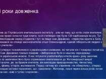 Юні роки довженка 1911 вступив до Глухівського вчительського інституту, але ...