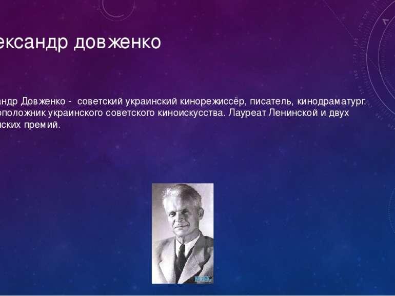 Олександр довженко Олександр Довженко - советский украинский кинорежиссёр, п...