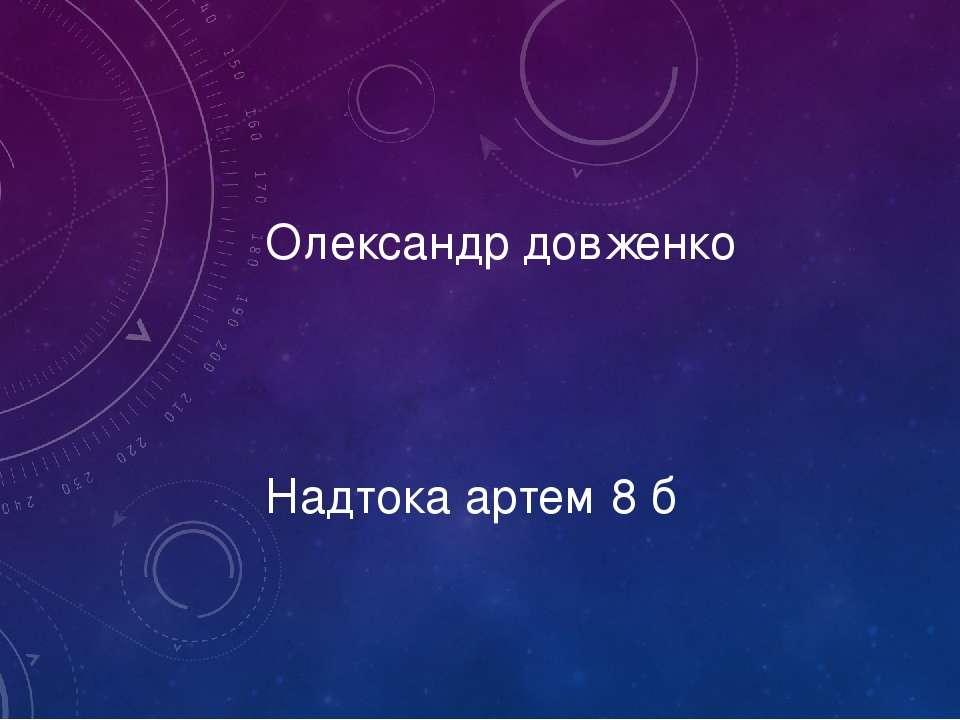 Олександр довженко Надтока артем 8 б