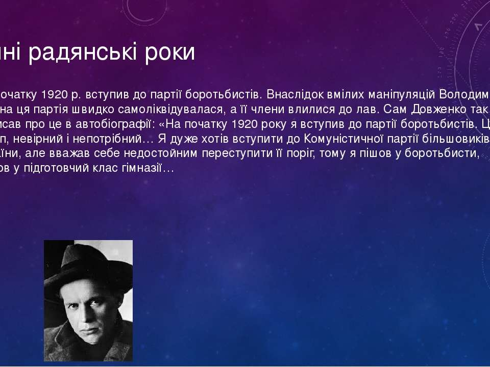 Ранні радянські роки На початку 1920 р. вступив до партії боротьбистів. Внасл...