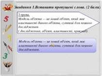 2 група. Модель об'єкта — це новий об'єкт, який має властивості даного об'єкт...