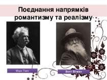 Поєднання напрямків романтизму та реалізму Марк Твен Волт Вітмен
