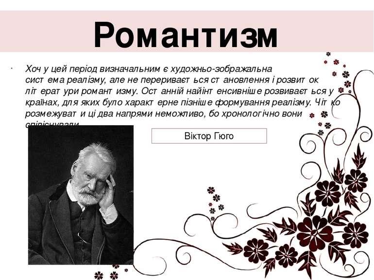Романтизм Хоч у цей період визначальним є художньо-зображальна системареаліз...