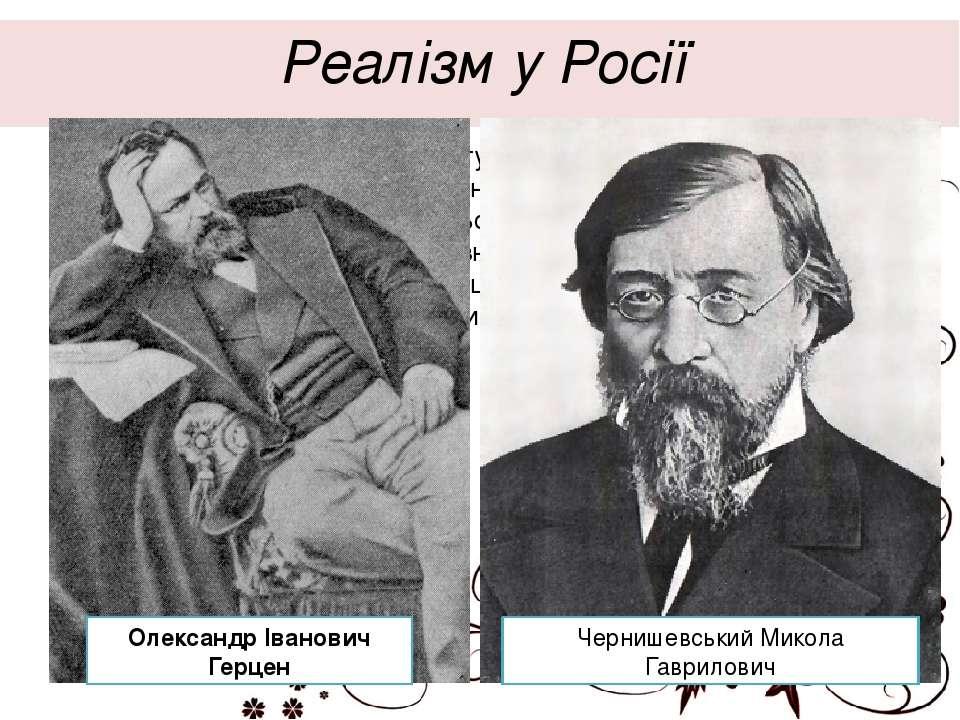 Реалізм уРосії У цей періодросійська літературастає однією з найрозвиненіш...