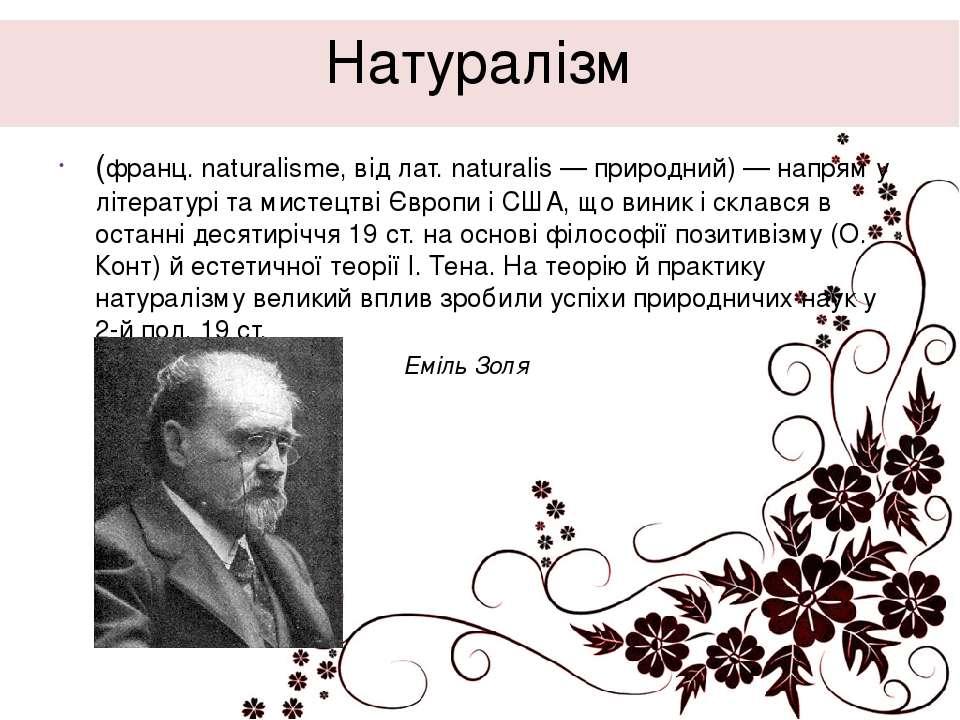 Натуралізм (франц. naturalisme, від лат. naturalis — природний) — напрям у лі...